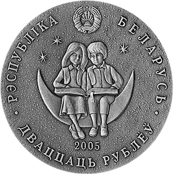 Belarus 2005 20 rubles Symon the Musician UNC Silver Coin