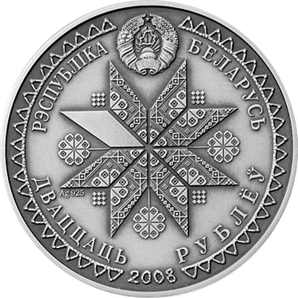 Belarus 2008 20 rubles Dzyady UNC Silver Coin