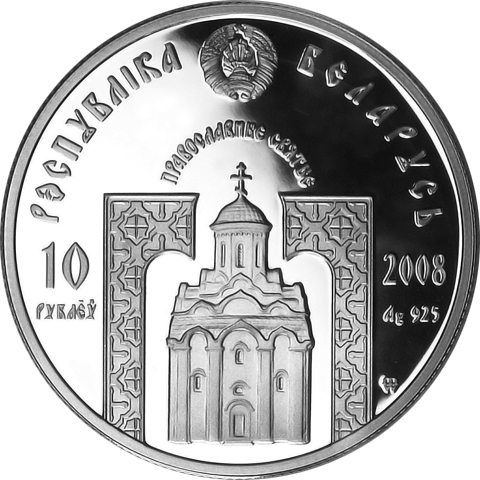 Belarus 2008 10 rubles St Sergii of Radonezh Proof Silver Coin
