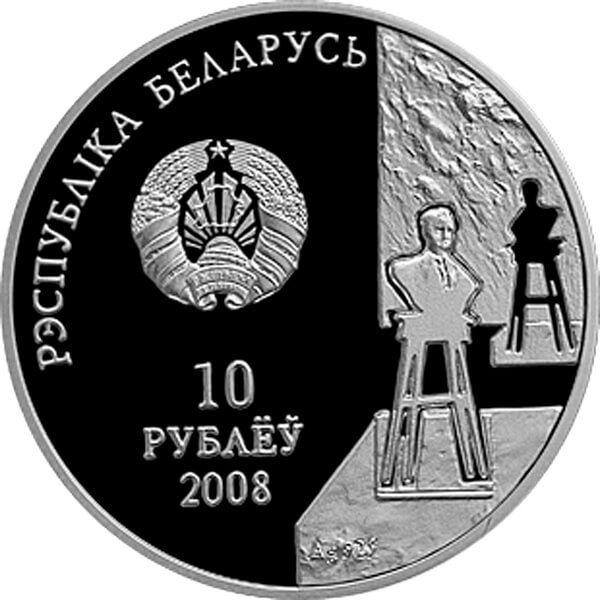 Belarus 2008 10 rubles Zair Azgur. 100 years Proof Silver Coin