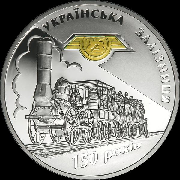 Ukraine 2011 20 Hryvnia's 150th Anniversary of Ukrainian Railways Proof Silver Coin