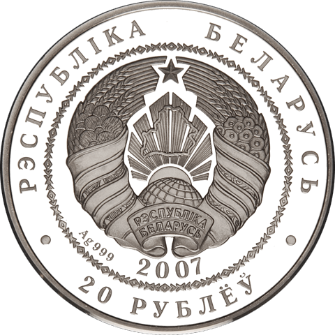 Belarus 2007 20 rubles Wolves Proof Silver Coin
