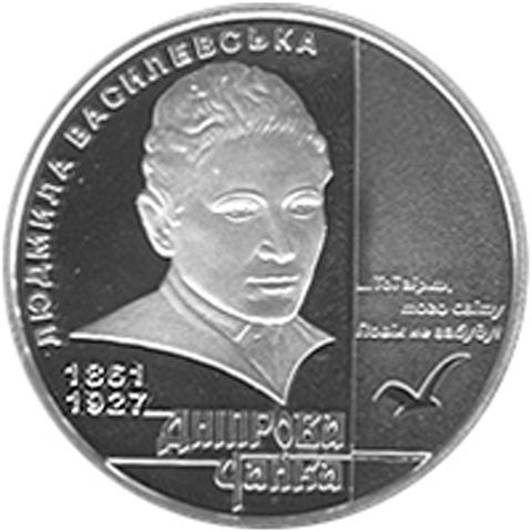 Ukraine 2011 5 Hryvnia's Chayka Dniprova Proof Silver Coin