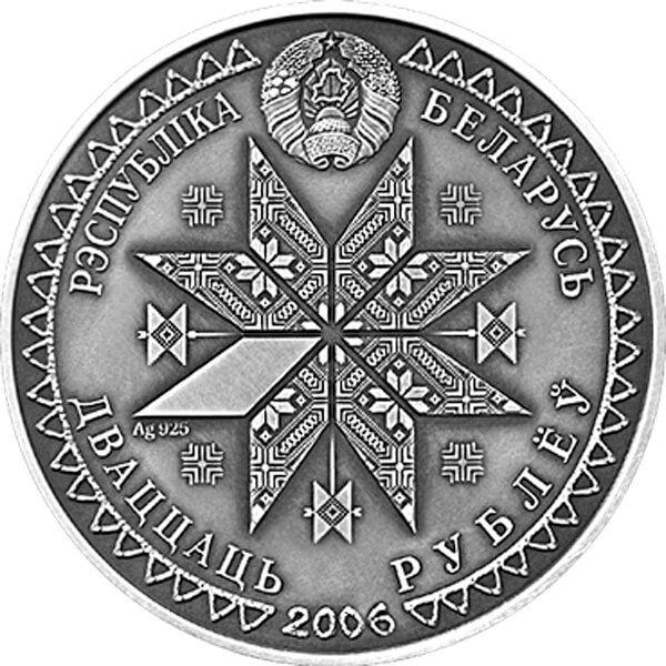 Belarus 2006 20 rubles Syomukha UNC Silver Coin