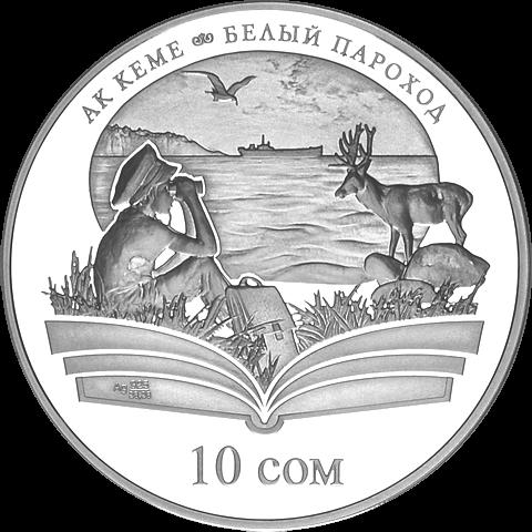 Kyrgyzstan 2009 10 som The white ship Proof Silver Coin