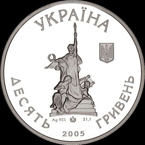 Ukraine 2005 10 Hryvnia's 100 Years to Olha Kobylianska Music and Drama Theatre in Chernivtsi Proof Silver Coin