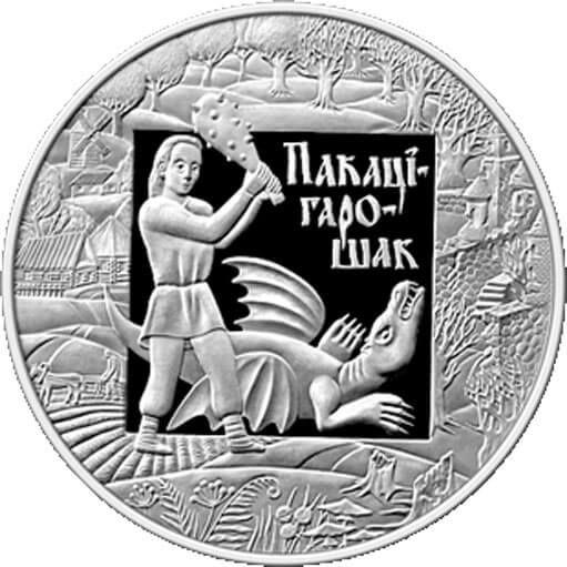 Belarus 2009 1 ruble Pakatigaroshak Proof-like Coin