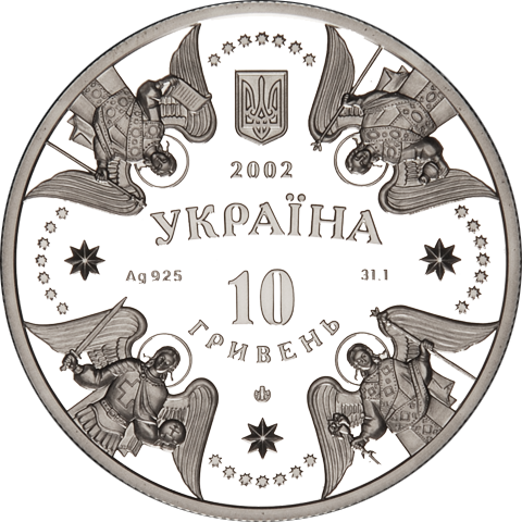 Ukraine 2002 10 Hryvnia's Temple of Our Lady's Christmas in Kozelets Proof Silver Coin