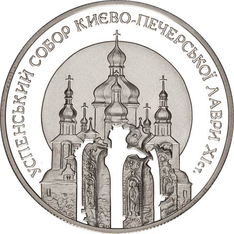 Ukraine 1998 10 Hryvnia's The Kyiv-Pechersk Assumption Cathedral Proof Silver Coin