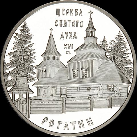 Ukraine 2009 10 Hryvnia's Rohatyn Holy Spirit Church Proof Silver Coin