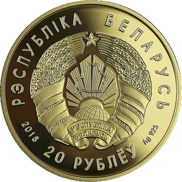 The financial System of Belarus. 100 years Proof Silver Coin 20 rubles Belarus 2018