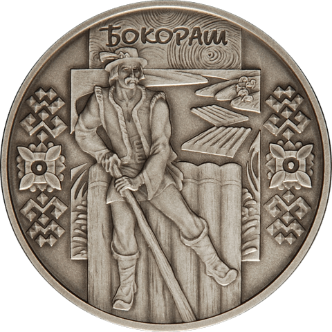 Ukraine 2009 10 Hryvnia's Bokorash sUNC Silver Coin