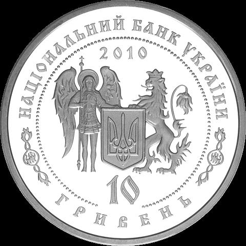 Ukraine 2010 10 Hryvnia's Hetman Danylo Apostol Proof Silver Coin