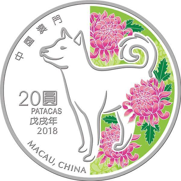Lunar Year of the Dog 2018 1oz Proof Silver Coin 20 patacas Macau 2018