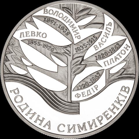 Ukraine 2005 10 Hryvnia's The Family of Symyrenko Proof Silver Coin
