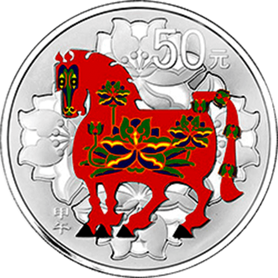 China 2014 50 Yuan Year of the Horse (Selectively Colored) 5 Oz Proof Silver Coin