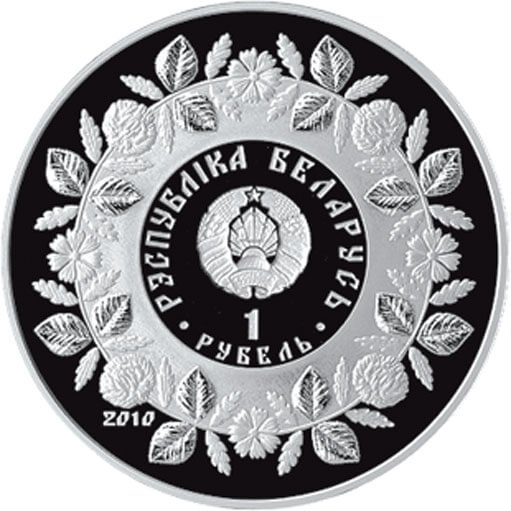 Belarus 2010 20 rubles Metalsmith Proof Silver Coin
