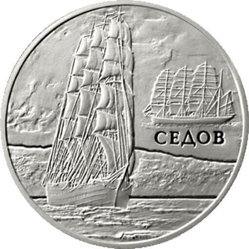 Belarus 2008 1 ruble The Sedov  BU Coin
