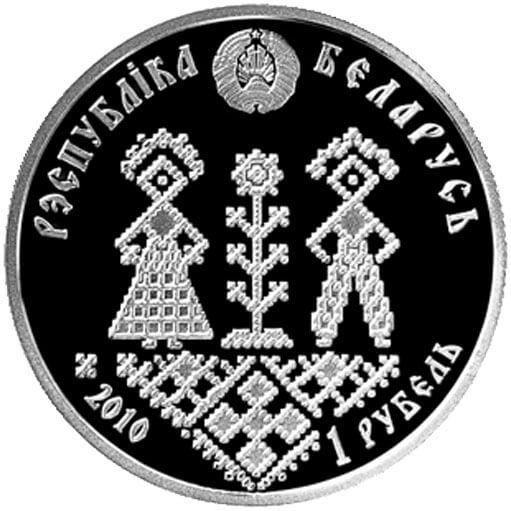 Belarus 2010 1 ruble Adulthood BU Coin