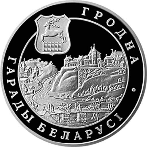 Belarus 2005 1 ruble Grodno Proof-like Coin