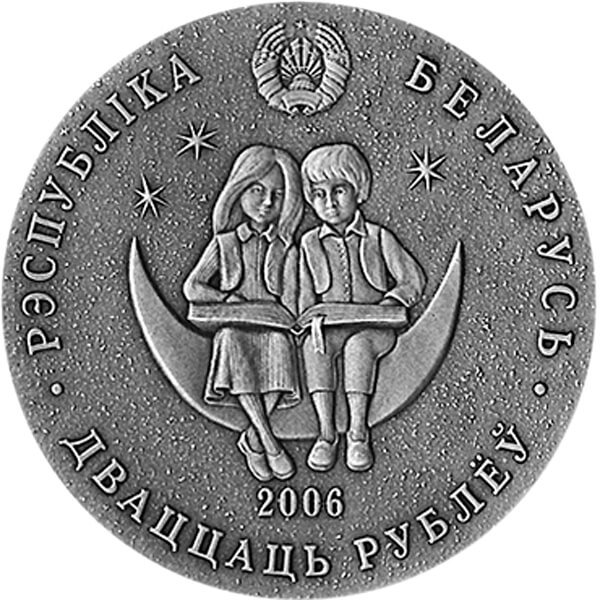 Belarus 2006 20 rubles The Thousand and One Nights UNC Silver Coin