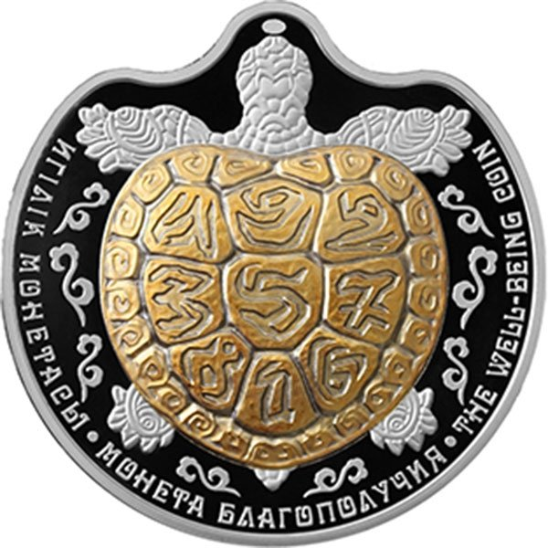 The Well - Being Coin - Turtle Proof Silver Coin Kazakhstan 2017 100 tenge