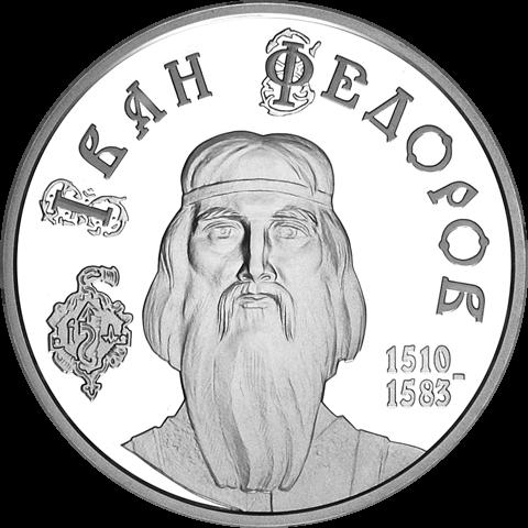 Ukraine 2010 5 Hryvnia's Ivan Fedorov Proof Silver Coin