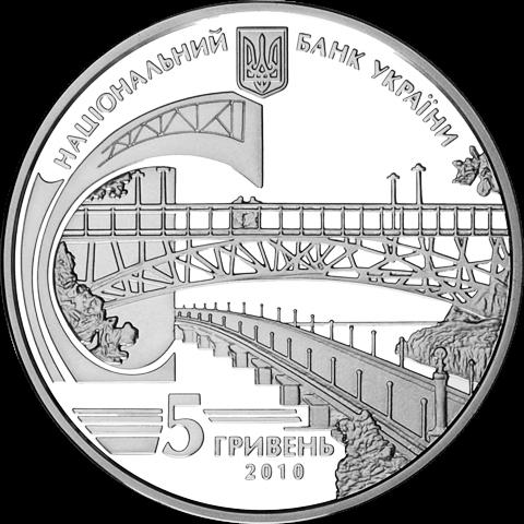 Ukraine 2010 5 Hryvnia's Yevhen Paton Proof Silver Coin