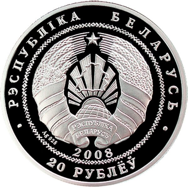 Belarus 2008 20 rubles Financial system of Belarus. 90 years Proof Silver Coin