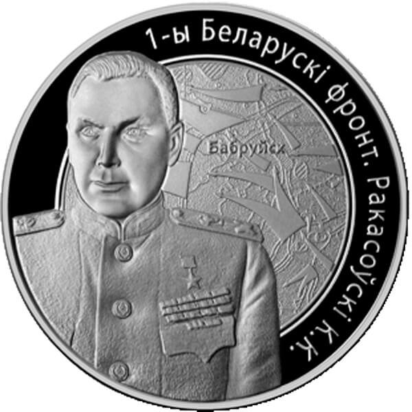 Belarus 2010 10 rubles The 1st Belarusian Front. Rakasousky K.K. Proof Silver Coin