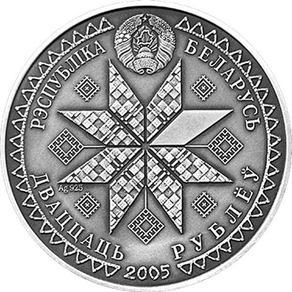Belarus 2005 20 rubles Velikdzen - Easter UNC Silver Coin