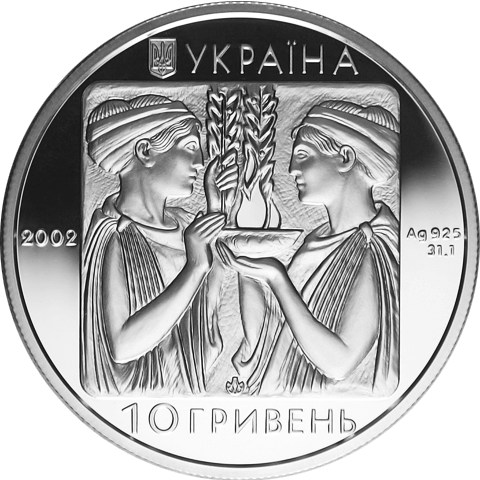 Ukraine 2002 10 Hryvnia's Swimming Proof Silver Coin