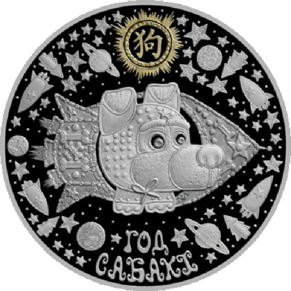 Year of the Dog 1 oz Proof-like Silver Coin 20 rubles Belarus 2018