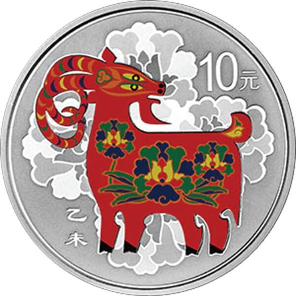 China 2015 10 Yuan Year of the Goat (Selectively Colored) Proof Silver Coin