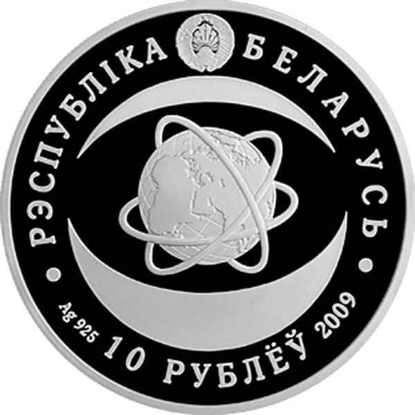Belarus 2009 10 rubles National Academy of Sciences. 80 years Proof Silver Coin