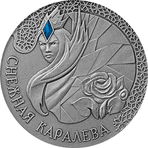 Belarus 2005 20 rubles The Snow Queen UNC Silver Coin