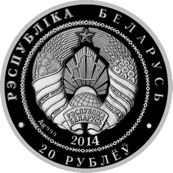 Belarus 2014 20 rubles Hare Proof Silver Coin