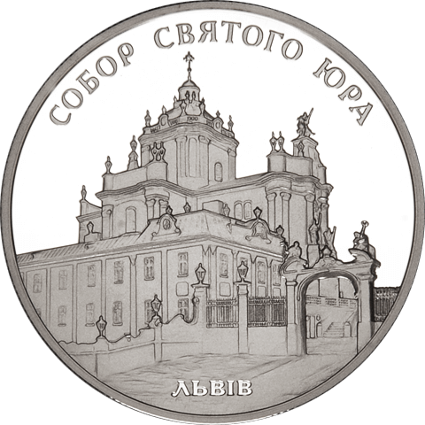 Ukraine 2004 10 Hryvnia's St.Yura Cathedral Proof Silver Coin