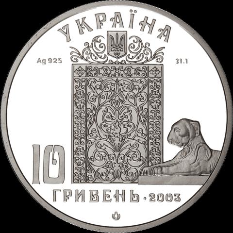 Ukraine 2003 10 Hryvnia's Livadia Palace Proof Silver Coin