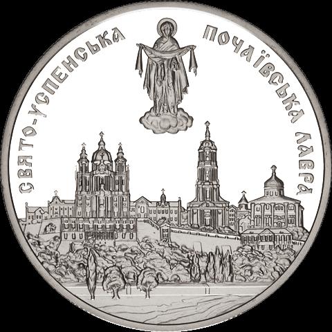 Ukraine 2003 10 Hryvnia's Pochayiv Lavra Proof Silver Coin