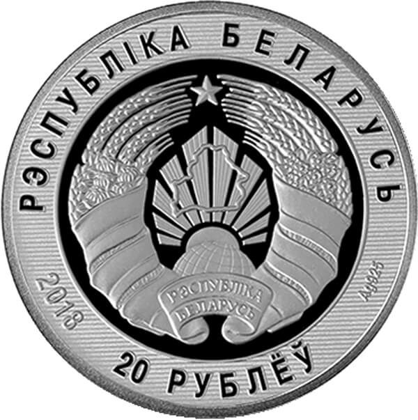 Border Guard Service of Belarus. 100 years Proof Silver Coin 20 rubles Belarus 2018