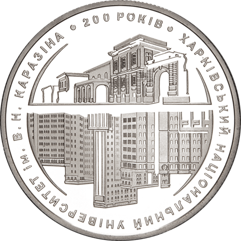 Ukraine 2004 5 Hryvnia's 200 Years to Kharkiv National University named after V.N.Karazin Proof Silver Coin