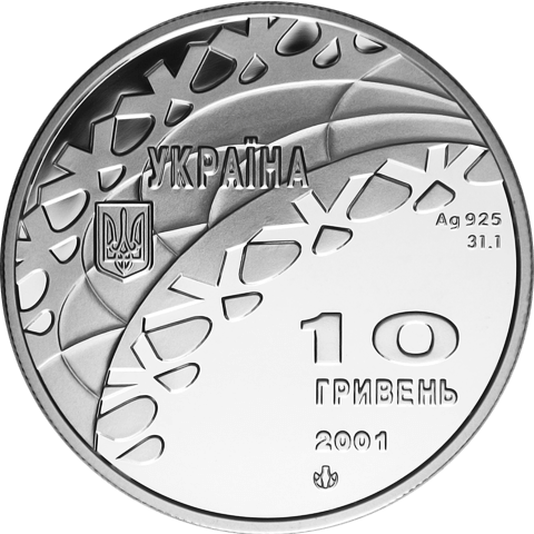 Ukraine 2001 10 Hryvnia's Ice Dancing Proof Silver Coin