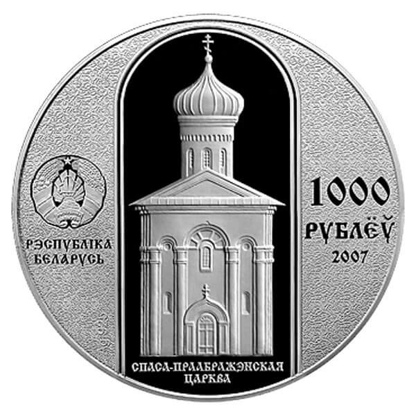 Belarus 2007 1000 rubles The Euphrosyne's of Polotsk Cross Proof-like Silver Coin