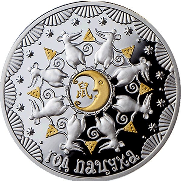 Year of the Mouse 1 oz Proof-like Silver Coin 20 rubles Belarus 2019