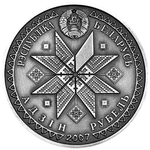 Belarus 2007 20 rubles Maslenitsa (Pancake week) UNC Silver Coin