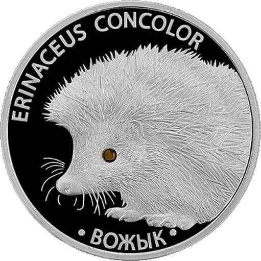Belarus 2011 20 rubles Hedgehog Proof Silver Coin