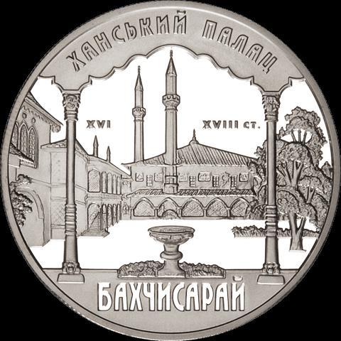 Ukraine 2001 10 Hryvnia's Khan Palace in Bakhchyserai Proof Silver Coin