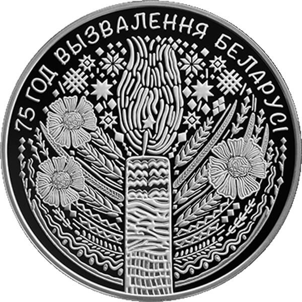 Belarus 2019 20 rubles  75 Years of Liberation of Belarus from Fascist Invaders Proof Silver Coin