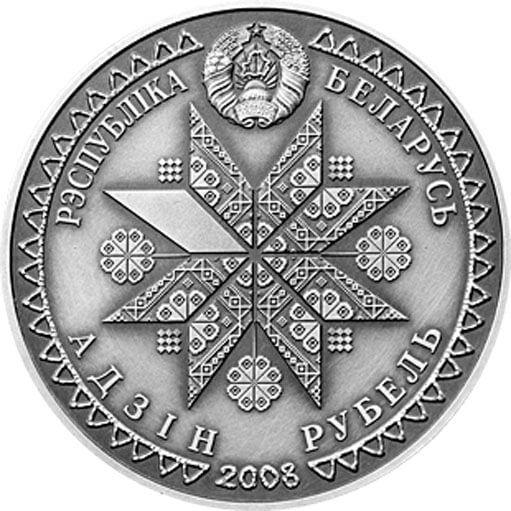 Belarus 2008 1 ruble Dzyady  UNC Coin